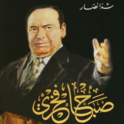صباح فخري... زرياب حلب وحنجرتها الـذهبية