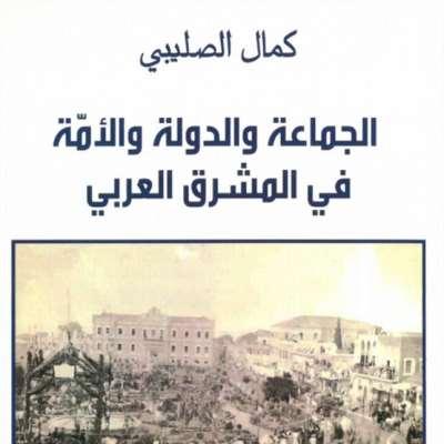 الجماعة والدولة والأمّة في فكر كمال الصليبي:  تعايش أم صدام؟