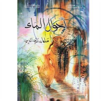 «أحوال الماء» لسلمان زين الدِّين: أحوال السَّفر إلى صناعة القدر