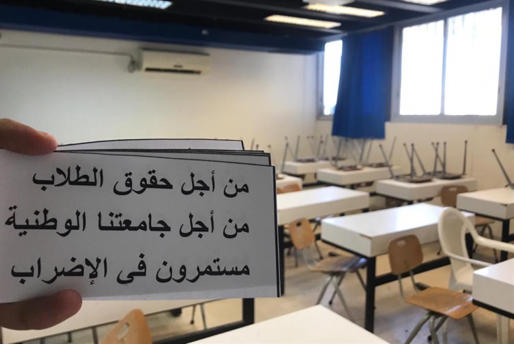 إضراب «اللبنانية»: عودة متعثرة إلى التدريس