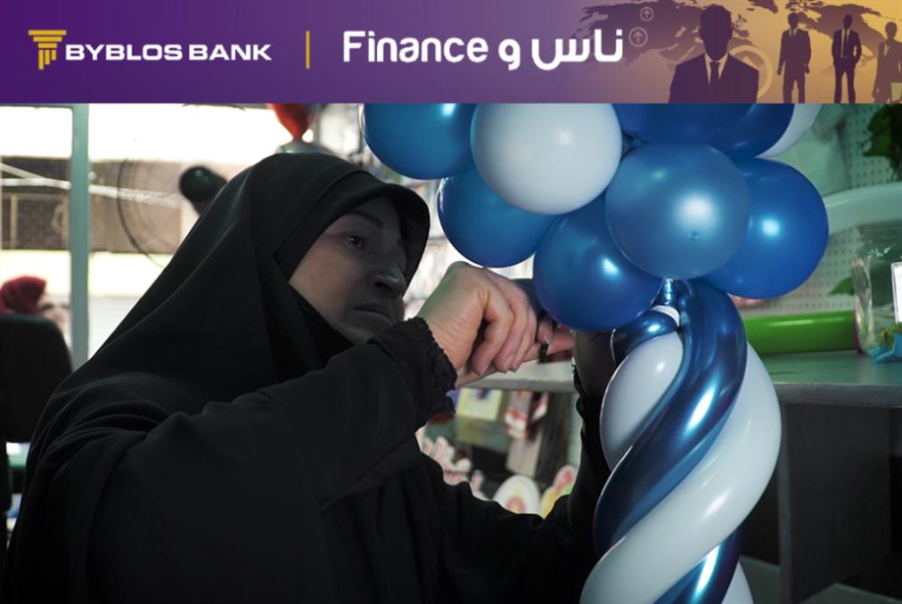ناس وFinance | تحسين المدخول... قد يبدأ ببالون