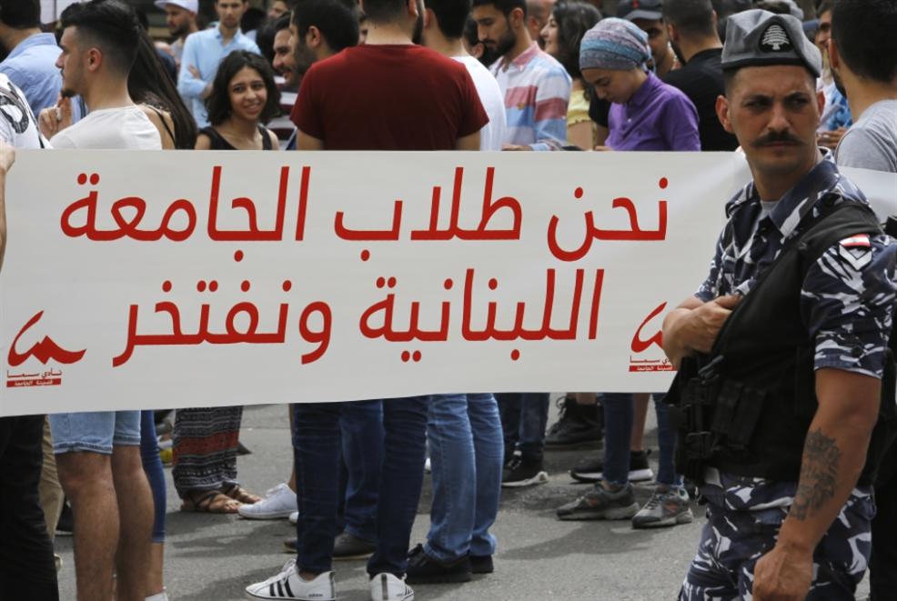 إضراب الجامعة اللبنانية: أزمة وجود
