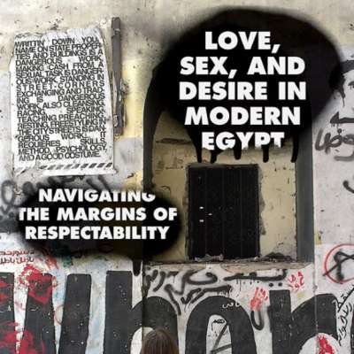 ليزا وين: الحب والجنس والرغبة في مصر الحديثة