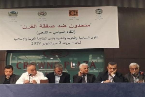 «متحدون ضد صفقة القرن» في بيروت: لإفشال «ورشة البحرين»