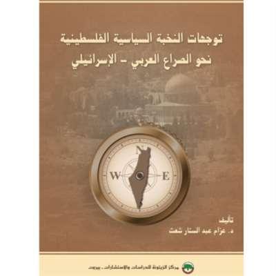 عزام شعث معايناً واقع النخب الفلسطينية