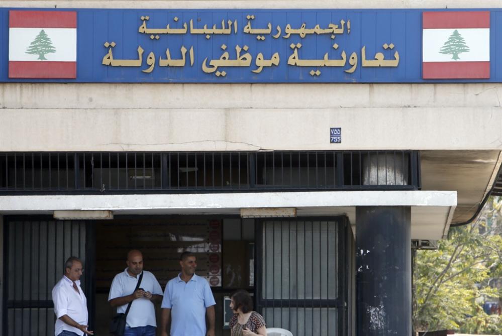 تعاونية موظفي الدولة: معاملات متوقفة والدفع    بـ«القطّارة»