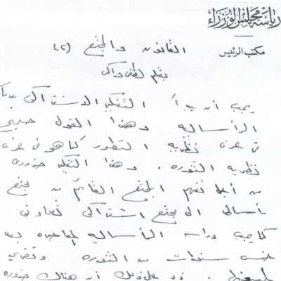 مقال عبدالناصر المجهول