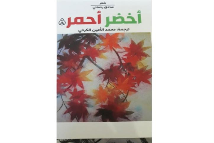 «أخضر وأحمر»: إضاءة للشعر الإيراني الجديد