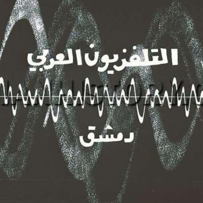 التلفزيون السوري على أبواب التقاعد؟!