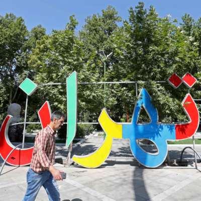 الندّية في قلب المواجهة الإيرانية ــ البريطانية