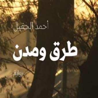 «طرق ومدن» لأحمد الحقيل: رواية تخلق قارئها