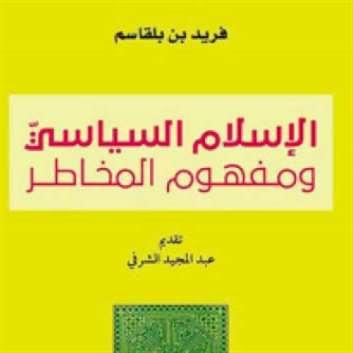 فريد بن بلقاسم: الإسلام السياسي... أي مستقبل يعدنا به؟