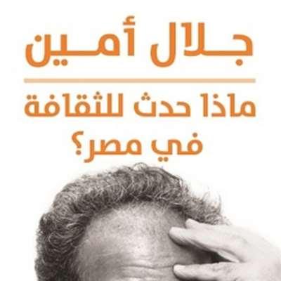 جلال أمين: هذا ما حدث للثقافة في مصر