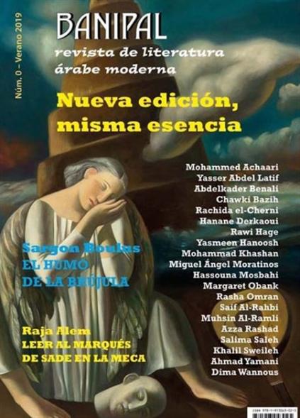 غلاف المجلة للفنانة العراقية عفيفة لعيبي