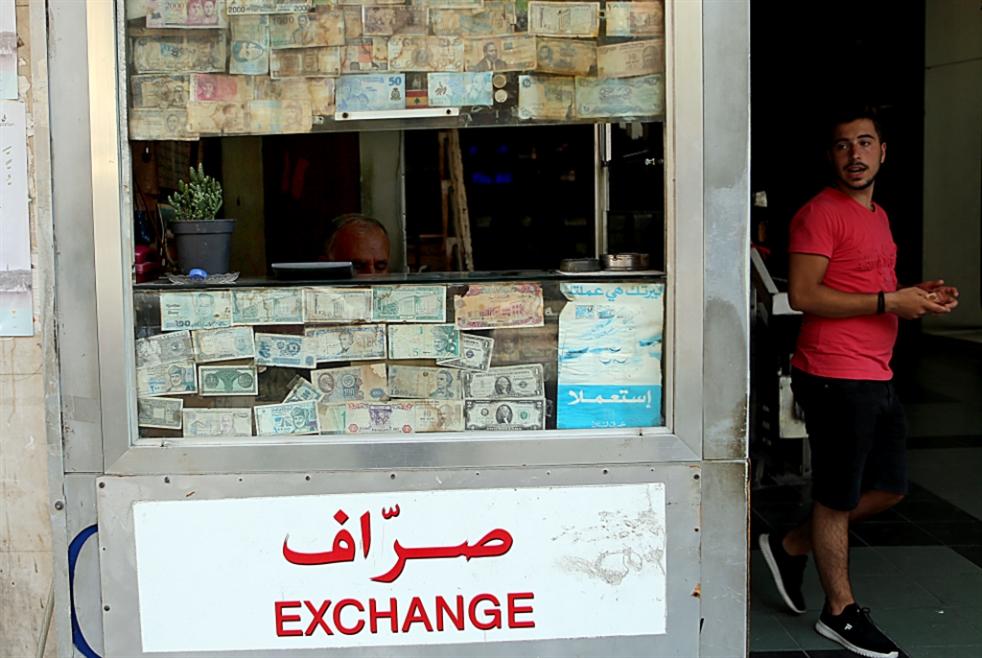 «دولار الصرّافين» بـ 1530 ليرة: ثمن سياسات مصرف لبنان