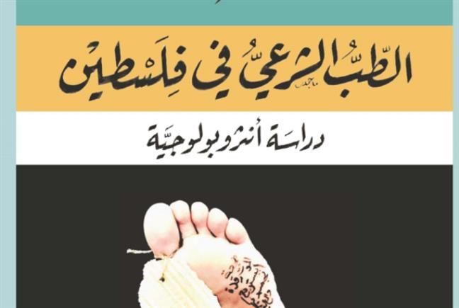 الطب الشرعي في فلسطين: دراسة أنثربولوجية