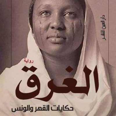حمور زيادة: «غرق» السودان