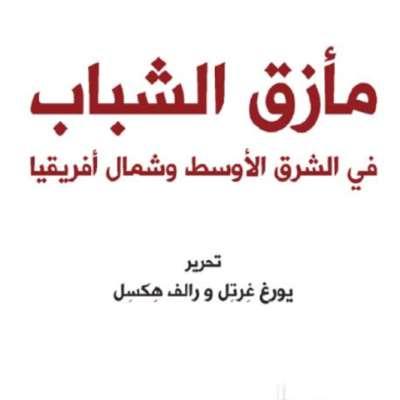 شباب ما بعد «الربيع العربي» على بساط من... قلق!