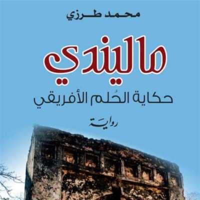 محمد طرزي يصل إلى «ماليندي»