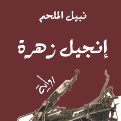 نبيل ملحم: سطورٌ بين الحياة والموت