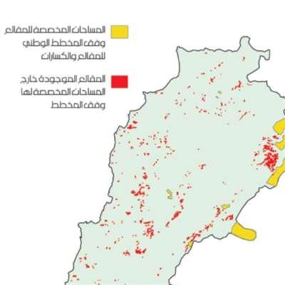 مساحة المقالع توازي 2.5 مرّة مساحة بيروت الكبرى