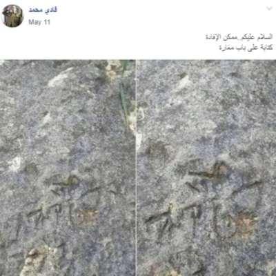 توقيع النبي محمد على صخرة على باب مغارة في سوريا