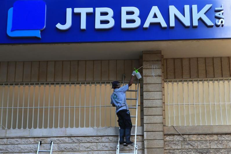 مصرف لبنان يعِد بتأمين الودائع «الشرعية» في «جمّال ترست بنك»: خضوع جديد للمارشال الأميركي!