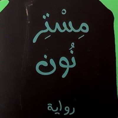 نجوى بركات: رحلة في بيروت العالم السفلي