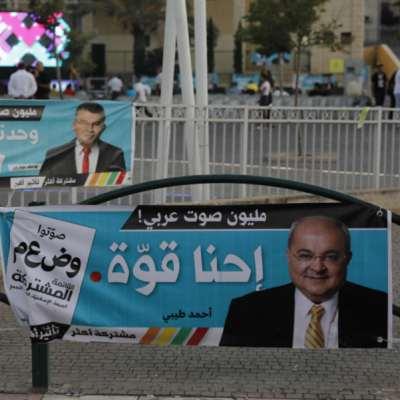 انكشاف المرشّحين العرب في انتخابات «الكنيست»: طلب المقاعد ولو بـ«الأسرلة»!