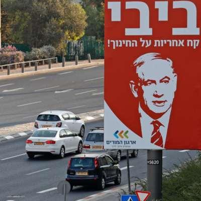 إسرائيل تنتخب «الكنيست الـ22»: نتنياهو أمام اختبار حاسم