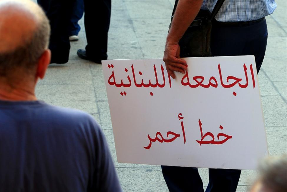 انتخابات مجلس الجامعة اللبنانية: الأحزاب «تؤدّب» المشاكسين!