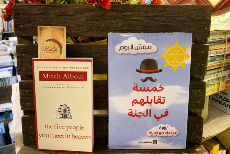 ميتش ألبوم ضيف «مكتبة الحلبي»