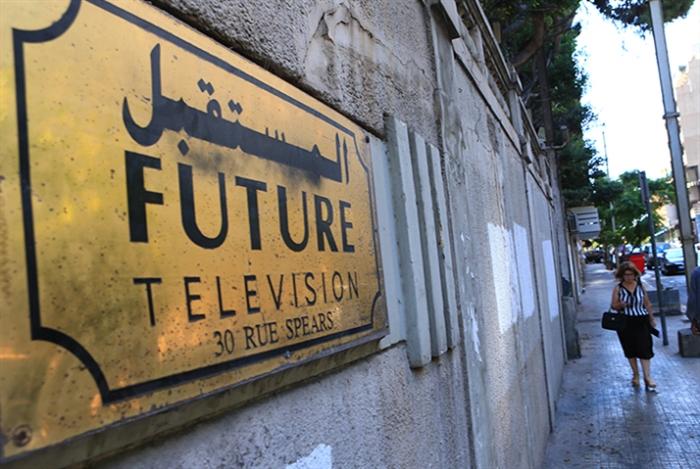 بصوت متهدّج ووعود واهية: الحريري ينهي «المستقبل» ويترك الاسئلة معلّقة