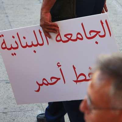 «الميثاقية» تضرب الجامعة اللبنانية