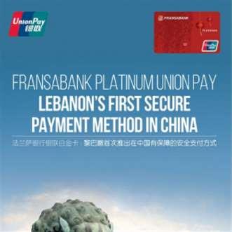 العلاقة اللبنانية – الصينية ودور عائلة القصّار في تطويرها