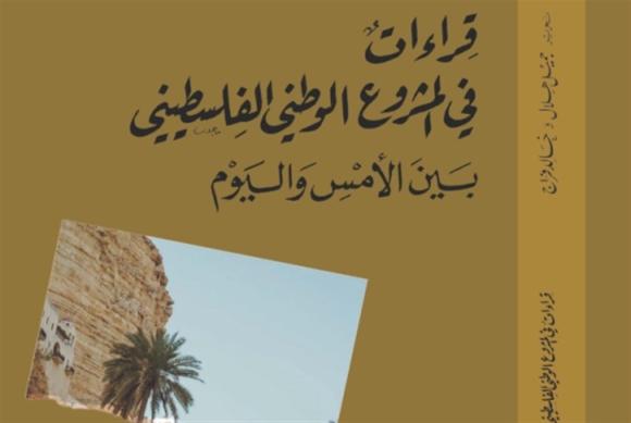 قراءات في المشروع الوطني الفلسطيني