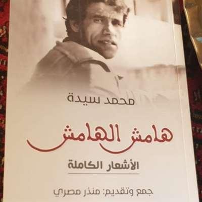منذر مصري يستعيد محمد سيدة من ثلاجة الموتى