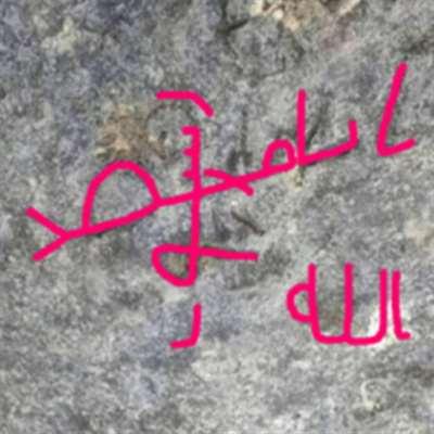 توقيع الرسول في مغارة جبلة  وسورة الروم في القرآن