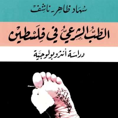 سهاد ظاهر ناشف تحيي الروح في حكايا الجسد الفلسطيني