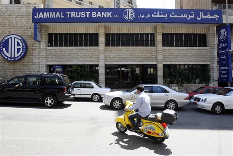 ما مصير بنك الجمّال؟