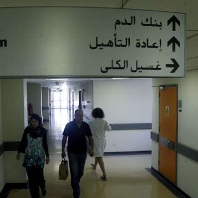 مستشفيات خاصة للمرضى: الـ deposit أولاً!