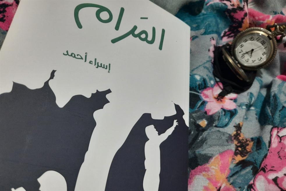 «مرام» إسراء أحمد توقيع إلكتروني
