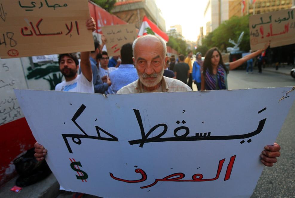 17 تشرين 2019: ليلة سقوط النظام...  المصرفيّ