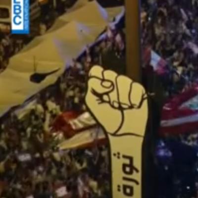 lbci تُدخل «17 تشرين» في نادي الثورات التاريخية