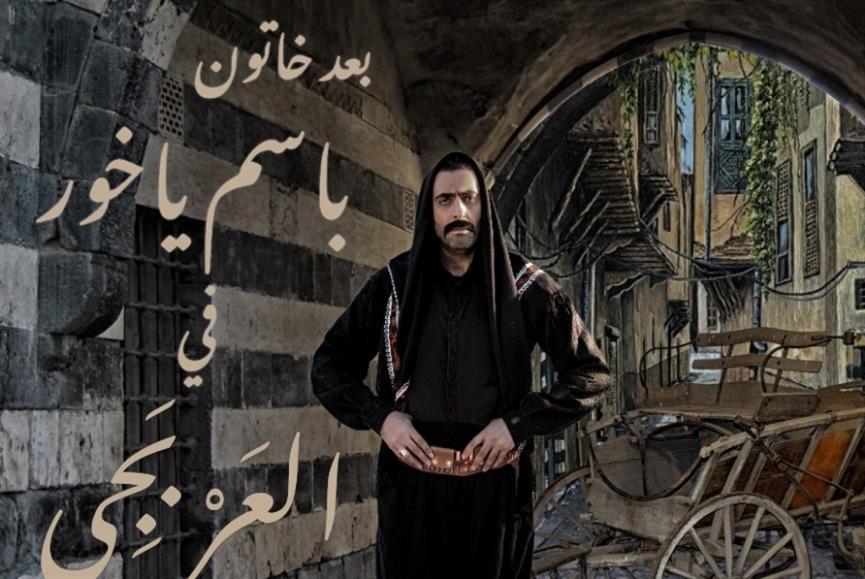 باسم ياخور... «العربجي» يخترق البيئة الشامية