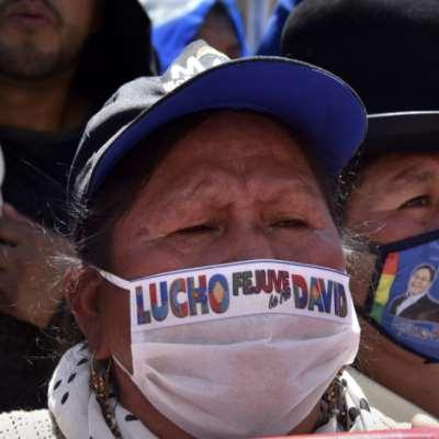 بوليفيا تُسقط الانقلاب الأميركي
