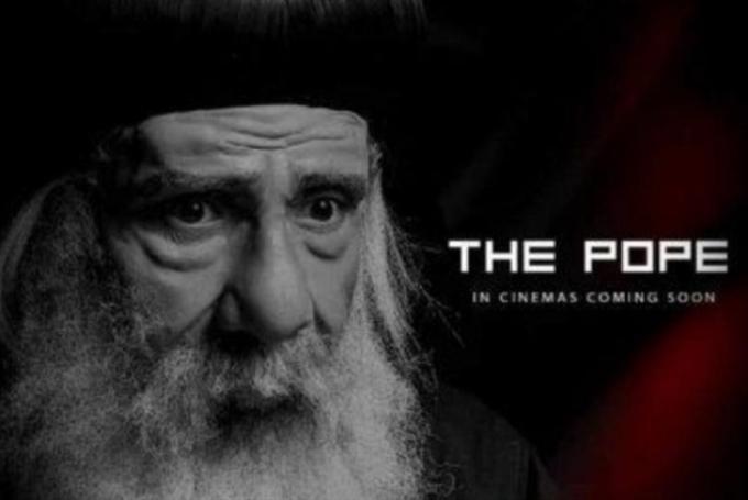 «البابا» جاهز للتصوير