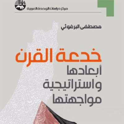 مصطفى البرغوثي: زمن تصفية القضية الفلسطينية