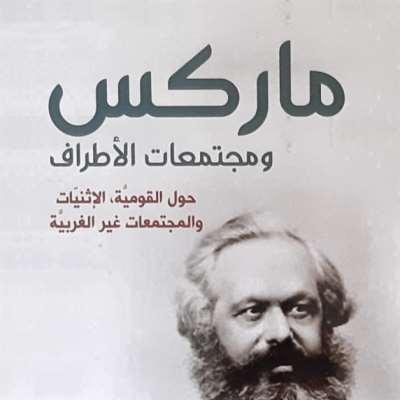 كيفن.ب. أندرسون: ماركس... شكسبير الاقتصاد السياسي!