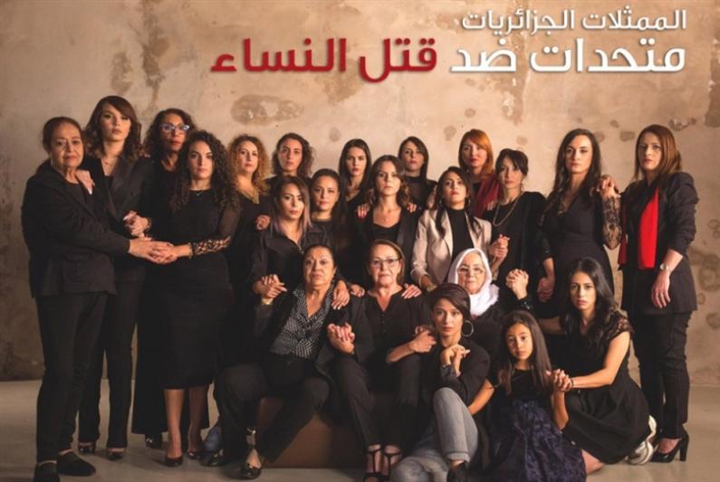 ممثلات جزائريات... رفضاً للعنف ضد النساء